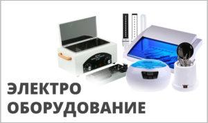 Электрооборудование для салонов