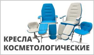 Косметологические и педикюрные кресла